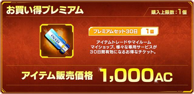 premiumset_20200429_item01
