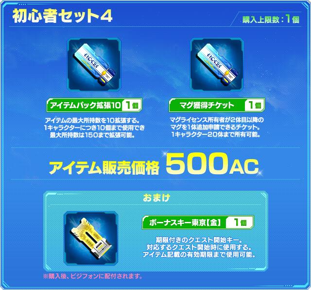 acshop_20200527_item01