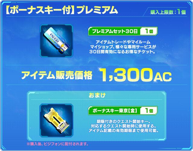 acshop_20200401_item01