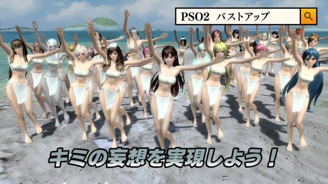 PSO2-