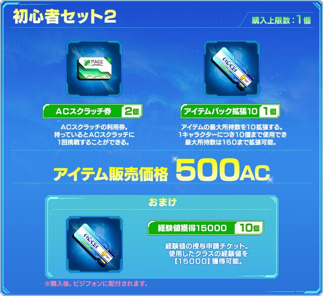 acshop_20200422_item01