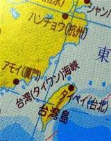 学研の地球儀の台湾あたり