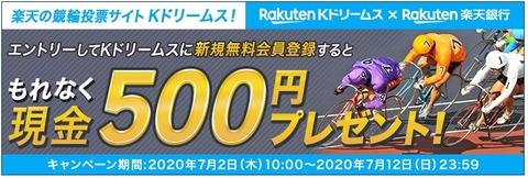 Kドリームス500円