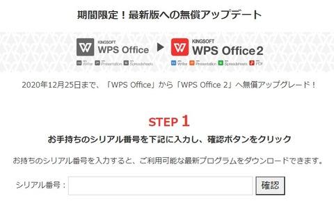 WPS無償アップデート