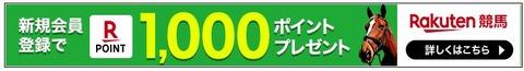 楽天競馬500円