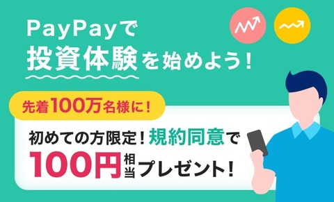 PayPay投資体験