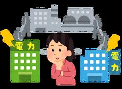 denryoku_sentaku