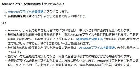amazonプライムキャンセル