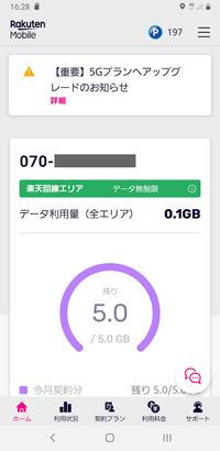 Screenshot_20201025-162845_my Rakuten Mobile
