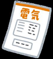 seikyusyo_denki