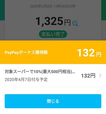 Screenshot_20200308-143842