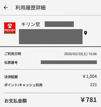Screenshot_20200222-173658
