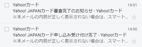 Yahoo! JAPANカード審査