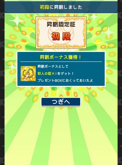 screenshotshare_20160619_115042