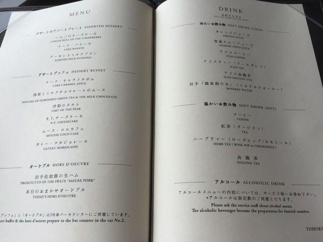 とうほくえも〜しょん4 9.17