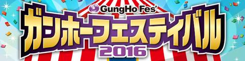 ガンホーフェスティバル2016