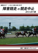 『障害競走の競走中止 2013-2017夏』表紙