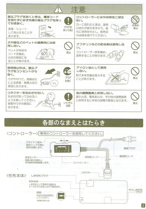 説明書na-013k2