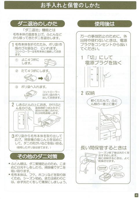 説明書na-013k4