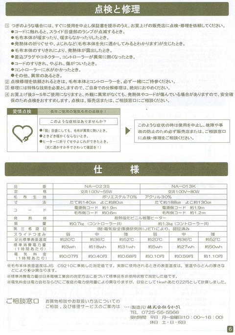 説明書na-013k6