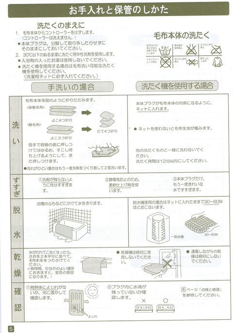 説明書na-013k5