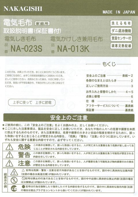 説明書na-013k1