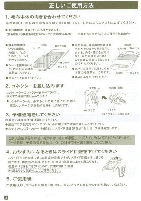 説明書na-013k3