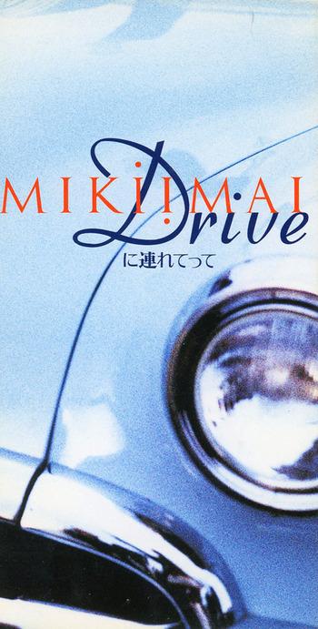 【ブログ】ゆるかわいい~♪アナログ・レコード・コレクション : 【8cmCD】今井 美樹 / DRIVEに連れてって FLDF-1628