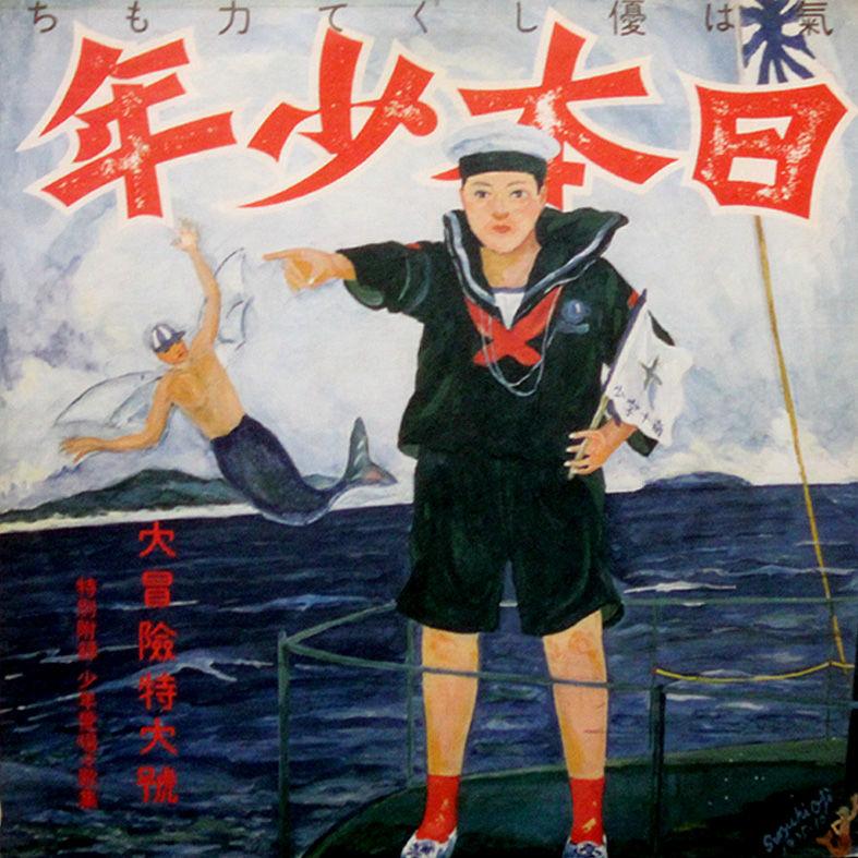 あがた 森魚 / 日本少年~Zipangu ...