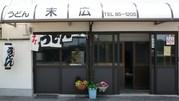 末広製麺所