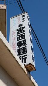 優作(宮西製麺所)