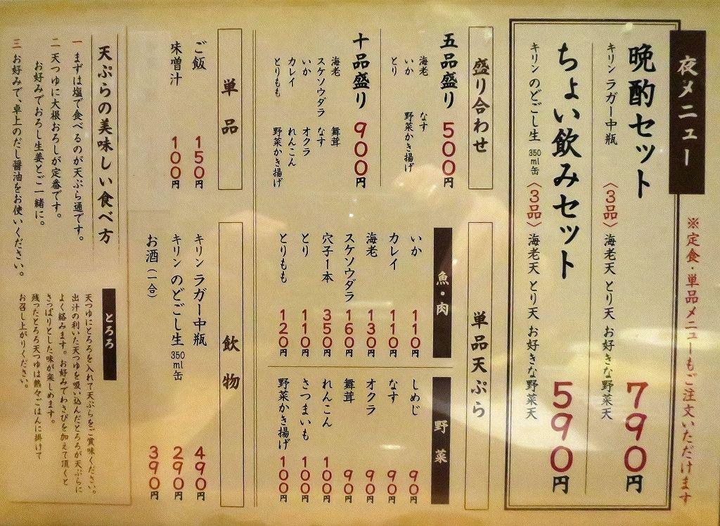 の 天ぷら メニュー まき