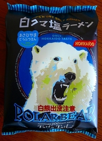 白熊塩ラーメン