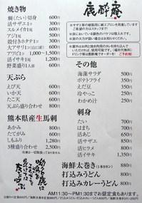 鹿酔庵(ろくすいあん)