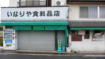 いなりや食料品店