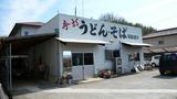 岡製麺所2