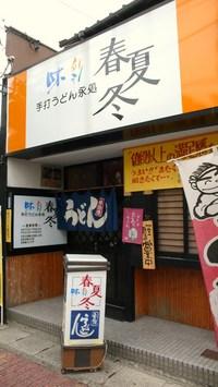 味彩(春夏冬・あきない)