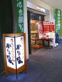 かな泉・空港店