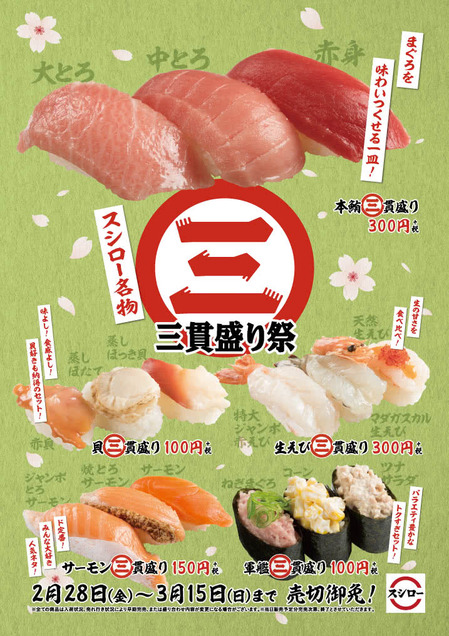 0228_3kanmorimatsuri_poster_haikayou
