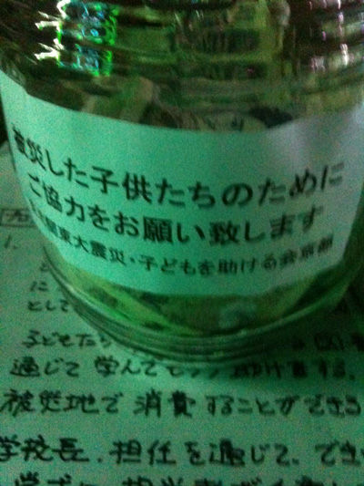 20110411kodomowotasukeru