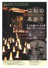 20090827-kobe-niwanoakari-1