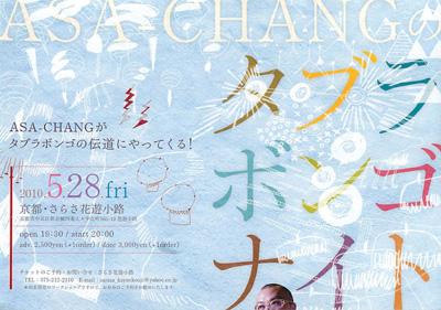 20100528asachang1