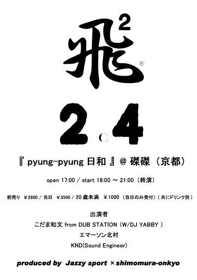 20120204-pyung2jazzysport
