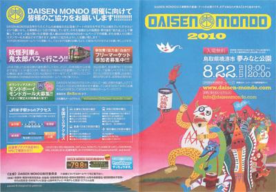 20100822daisenmondo1