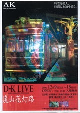 200612 DK