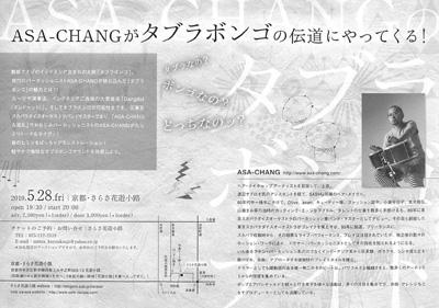 20100528asachang2