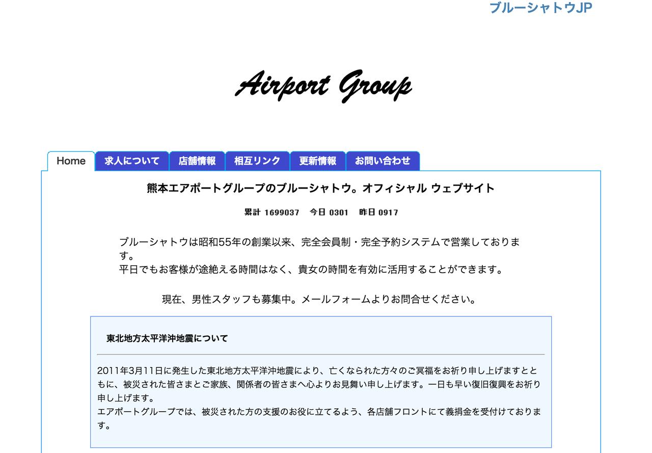 日本3大ソープ店や熊本流ソープが有名 ...