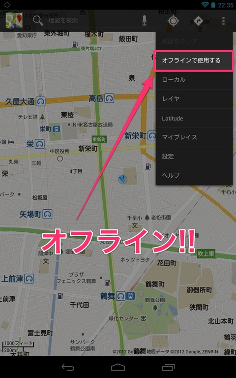 Screenshot_2012-11-05-22-35-55