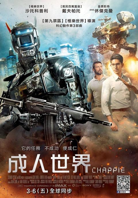 Chappie-Neill_Blomkamp-Chinese-Poster