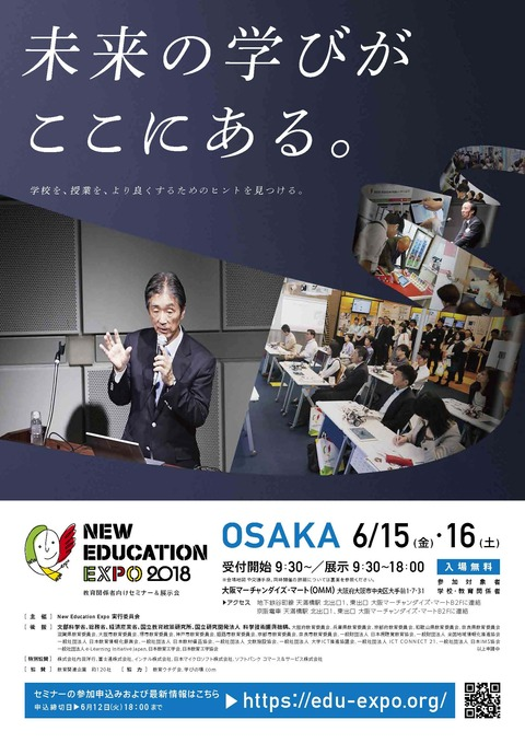 NEW EDUCATION EXPO 2018_ページ_1